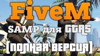 Как играть в GTA 5 online на pc (пиратка) | FiveM