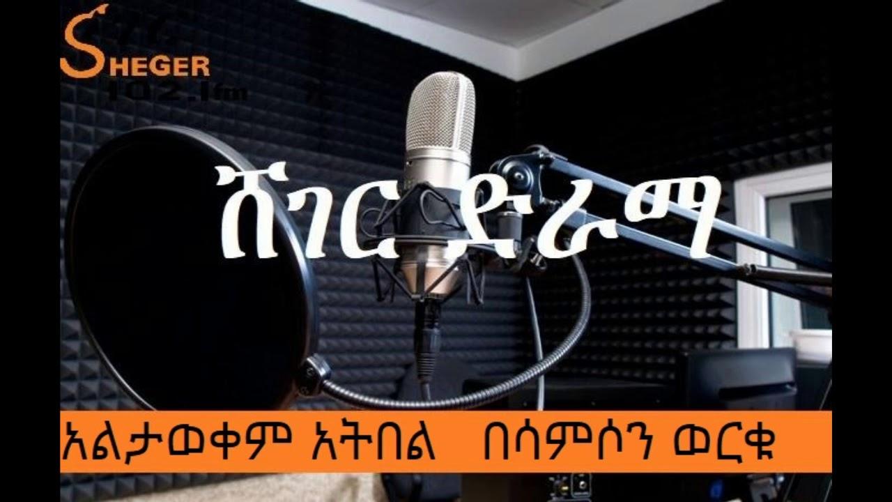 Sheger Drama - Altawekim Atibel አልታወቀም አትበል - By Samson Worku