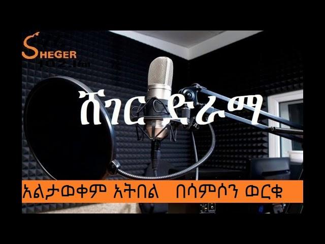 Sheger Drama -'Altawekem Atbel'