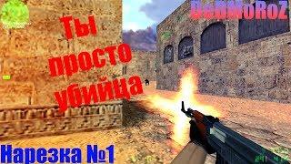 Ты просто убийца!!! Counter-Strike 1.6!!! Нарезка №1!!!
