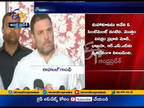 Grand alliance of opposition a sentiment of people | Rahul Gandhi