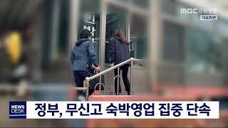 정부, 불법 숙박영업 집중 단속