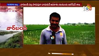 వార్ బంధీ | Farmers Worry About Shortage Of Nagarjuna Sagar Right Canal Water | Guntur