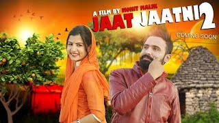 Jaat Jaatni 2 || जाट जाटनी 2 || New Haryanvi Song 2018 || Vikash Malik, Arju Dhillon