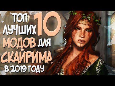 ТОП 10 ЛУЧШИХ МОДОВ ДЛЯ СКАЙРИМА В 2019 ГОДУ КОТОРЫЕ ИЗМЕНЯТ ВСЕ!