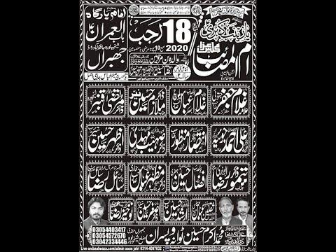 Live Majlis 18 Rajab 2020 Imam Bargah Baab ul Imran as Jhabran (www.Baabeaza.com)