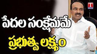 Minister Etela Rajender Laid Foundation For Double Bedroom Houses - Sircilla  live Telugu - netivaarthalu.com