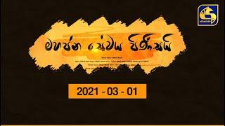 Mahajana Sewaya Pinisai 2021 - 03 - 01
