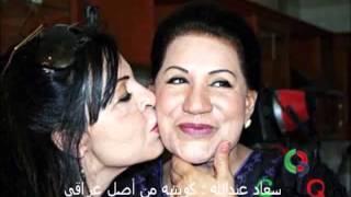 Sexy Iraqi actresses working in the gulf فضائح فنانات عراقيات الاصل في الخليج الجمال العراقي