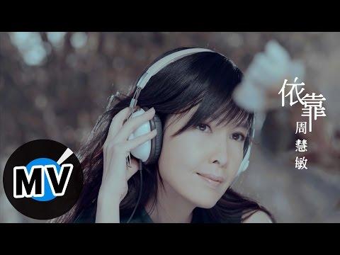 周慧敏(Vivian Chow)-依靠