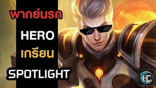 TULEN - เกรียน HERO Spotlight (ROV)
