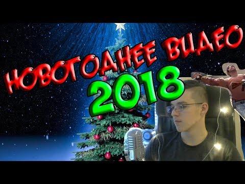 ВСПОМНИТЬ ВСЕ - Новогоднее видео 2018