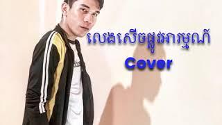 លេងសើចផ្លូវអារម្មណ៍ Cover by Phann Seiha