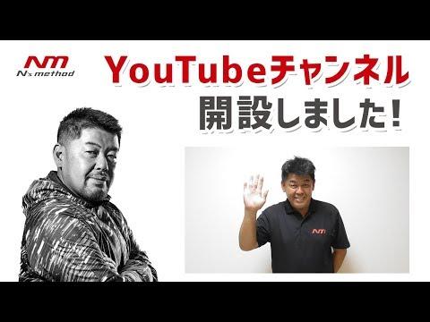 中村紀洋さん、YouTuberデビュー