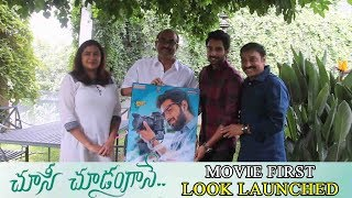 Chusi Chudangane Movie First Look Launched | Raj Kandukuri | Siva Kandukuri | Filmy Looks