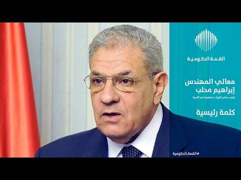 مصر المستقبل