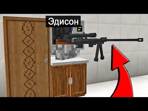 КТО СПРЯТАЛСЯ В МИКРОВОЛНОВКЕ? | Снайперы в МАЙНКРАФТ