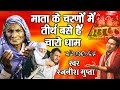 SUPERHIT MAA BHAJAN | MATA KE CHARNO MAIN TRITH | RAJNISH GUPTA | NAVRATRE SONG | AMBEY BHAKTI