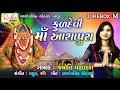 foto Kuldevi Maa Ashapura | New Jyoti Vanzara  Song | Gujarati Devotional Song 2018
