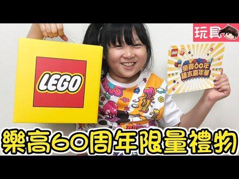 【玩具】樂高60周年限量禮物[NyoNyoTV妞妞TV玩具]