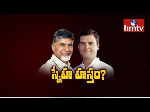 టీడీపీ, కాంగ్రెస్ మధ్య వైరం చెరిగిపోనుందా? | TDP VS Congress | Telugu News | hmtv