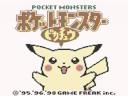 【GB】ポケットモンスター ピカチュウ オープニングのキャプチャー画像