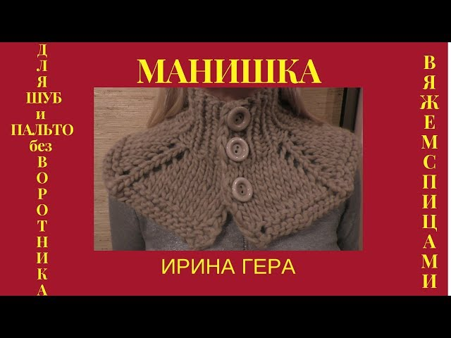 Как вязать манишку регланом Вязание спицами Ирина Гера