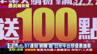 51連假「網購」趣 日系平台祭優惠搶客