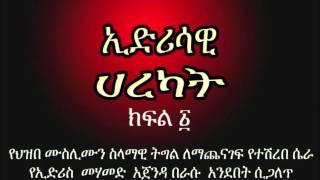 Idrisawi Harekat part 1