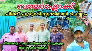 Biofloc ഇനി നിങ്ങൾക്കും സ്വന്തമായി ചെയ്യാം   Biofloc fish farming in kerala   Full Training class