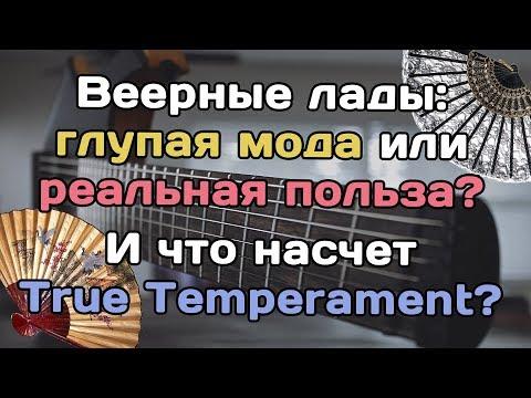 Веерные лады: что это такое, что дает и как насчет True Temperament?