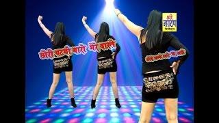 Chori pategi yaro mere yaste|| HD छोरी पटेगी यारो मेरे वास्ते || Latest DJ SOng || Rajasthani Song 2016
