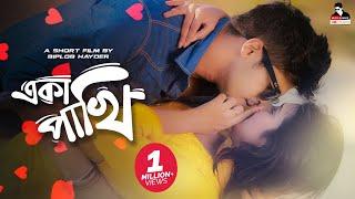একা পাখি | Eka Pakhi | Bangla Short Film 2019 | Niloy Alamgir | Mitil | Biplob Hayder | Love Story
