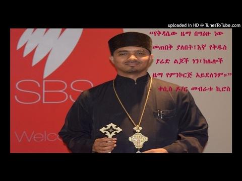 Interview With Rev. Dr Mebratu Kiros – Pt 1- SBS Amharic