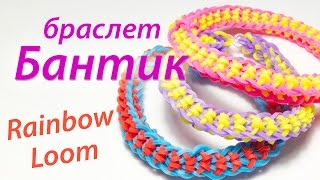 "Браслет ""Бантик"" из Rainbow Loom Bands. Урок 61"