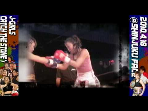 Female Kickboxing J-GIRLS 大石綾乃 vs 超弁慶 PV