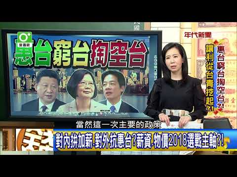 台灣-年代向錢看-20180315 習皇大放送?比服貿更寬的惠台 天然獨.天然統翻轉?