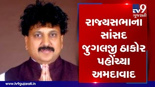 BJP workers reach Ahmedabad airport to welcome MPs Jugalji Thakor and Kiren Rijiju | Tv9GujaratiNews