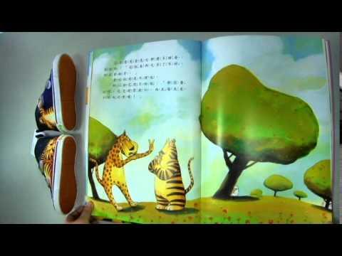 故事鞋-沒牙的老虎