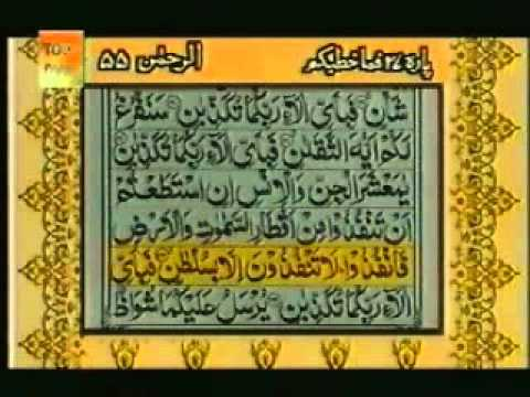 Surah Rehman With Urdu Translation Complete video