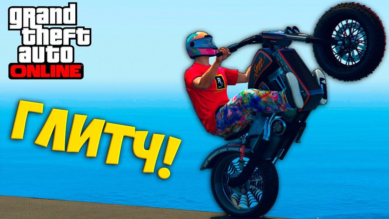 Как сделать мотоцикл в гта 5