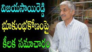 విజయసాయిరెడ్డి భూకుంభకోణంపై కీలక సమాచారం!!   Latest Telugu News Today News Updates   Political Punch