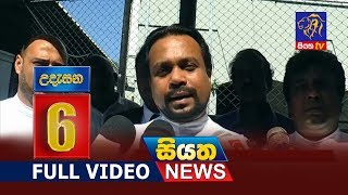 Siyatha News 6.00 AM | 12 - 02 - 2019