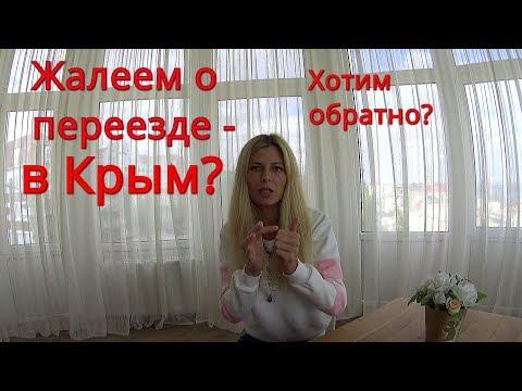 Крым. ЖАЛЕЕМ о Переезде в Крым? Хотим ОБРАТНО? Что мы думаем. Крым 2017