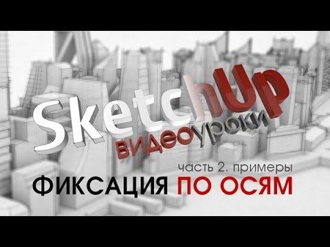 Видеоуроки по SketchUp -- Техники. Фиксация по осям 2. Пример