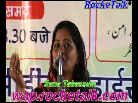 Kal Raat Unse Meri Mulaqat Ho Gayi Romantic Poetry By Rana Tabassum ( Mumbai Mushaira) video