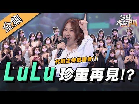 台綜-綜藝大熱門-20200324 LuLu代班主持徵選會~陣容強大!趁你病要你命!?