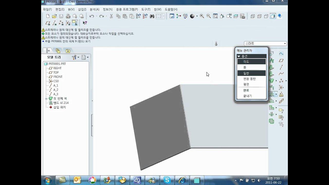 creo elements pro 5.0 tutorials pdf