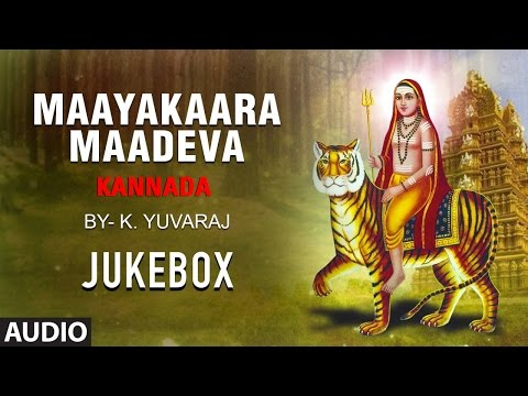 Maayakaara Maadeva Jukebox   Kannada Devotional Songs   K Yuvaraj   Male Mahadeshwara songs