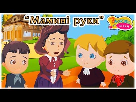 Мамині руки - пісня про маму. З любов'ю до дітей